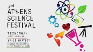 2ο Athens Science Festival 17 έως 22 Μαρτίου